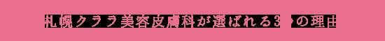 札幌クララ美容皮膚科が選ばれる3つの理由